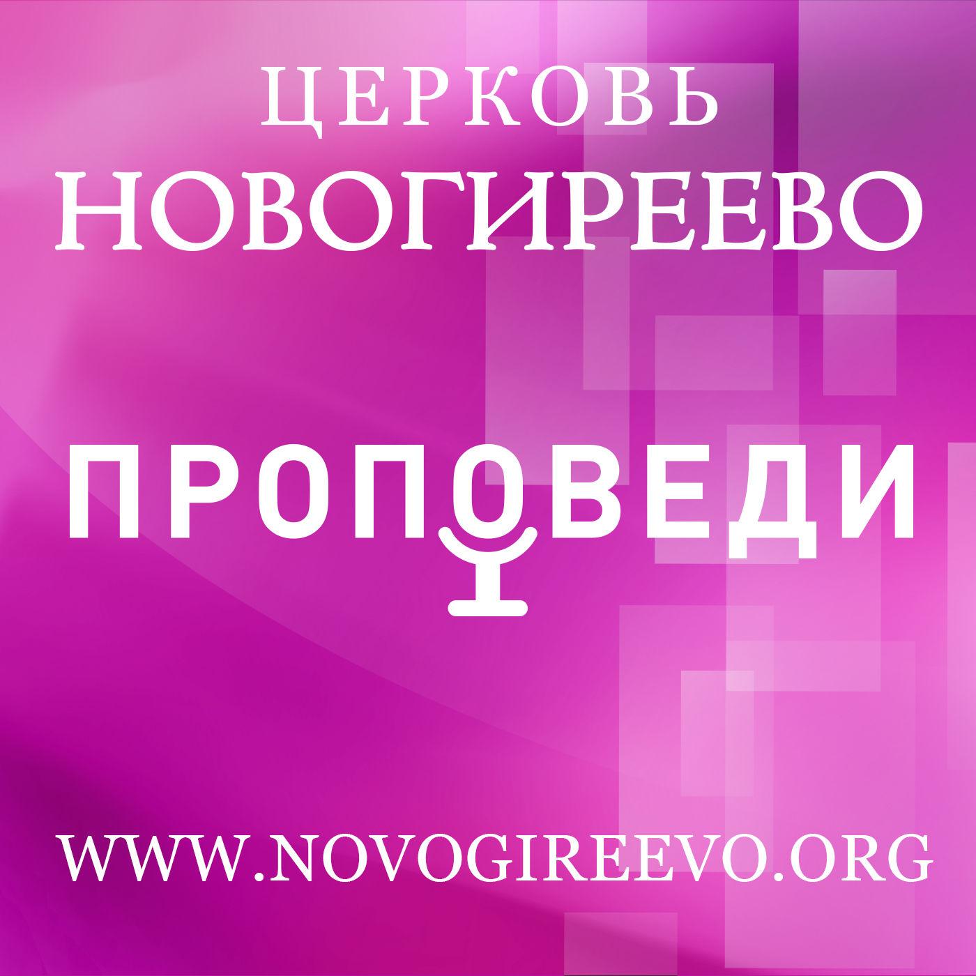 Церковь «Новогиреево», г. Москва – Проповеди