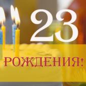 С Днем рождения «Новогиреево»!