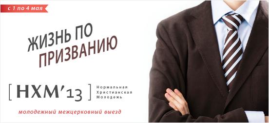 НХМ '13: Жизнь по призванию