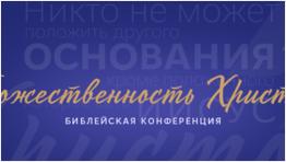 Библейская конференция     «Божественность Христа»