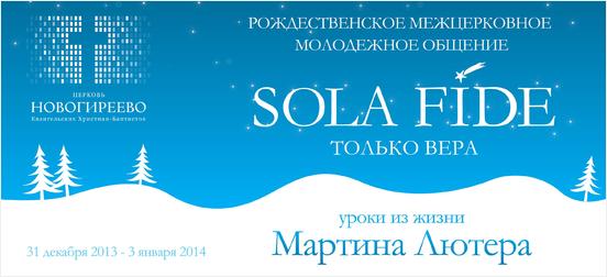 SOLA FIDE: Рождественский молодежный выезд